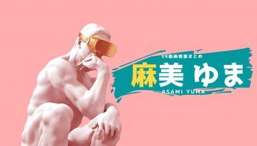 麻美ゆまのおすすめVRエロ動画作品まとめ!無料視聴する方法やサイトも紹介!