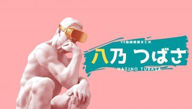 八乃つばさのおすすめVRエロ動画作品まとめ!無料視聴する方法やサイトも紹介!