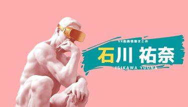 石川祐奈のおすすめVRエロ動画作品まとめ!無料視聴する方法やサイトも紹介!