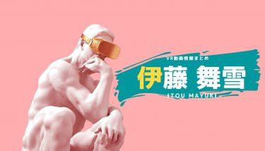 伊藤舞雪のおすすめVRエロ動画作品まとめ!無料視聴する方法やサイトも紹介!