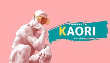 KAORIのおすすめVRエロ動画作品まとめ!無料視聴する方法やサイトも紹介!