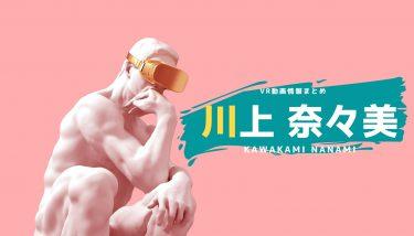 川上奈々美のおすすめVRエロ動画作品まとめ!無料視聴する方法やサイトも紹介!