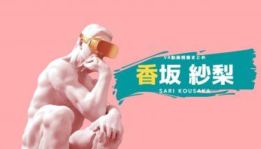 香坂紗梨のおすすめVRエロ動画作品まとめ!無料視聴する方法やサイトも紹介!