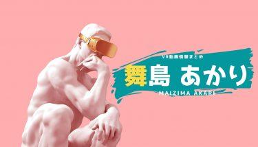 舞島あかりのおすすめVRエロ動画作品まとめ!無料視聴する方法やサイトも紹介!