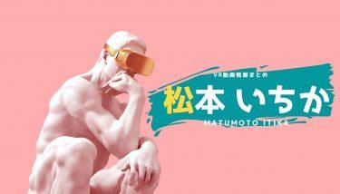 松本いちかのおすすめVRエロ動画作品まとめ!無料視聴する方法やサイトも紹介!