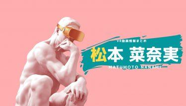松本菜奈実のおすすめVRエロ動画作品まとめ!無料視聴する方法やサイトも紹介!