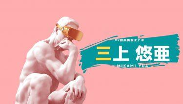 三上悠亜のおすすめVRエロ動画作品まとめ!無料視聴する方法やサイトも紹介!