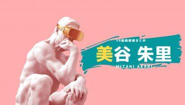 美谷朱里のおすすめVRエロ動画作品まとめ!無料視聴する方法やサイトも紹介!