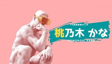 桃乃木かなのおすすめVRエロ動画作品まとめ!無料視聴する方法やサイトも紹介!
