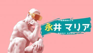 永井マリアのおすすめVRエロ動画作品まとめ!無料視聴する方法やサイトも紹介!