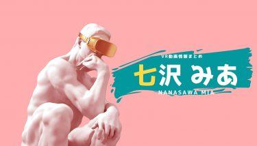 七沢みあのおすすめVRエロ動画作品まとめ!無料視聴する方法やサイトも紹介!