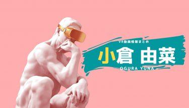 小倉由菜のおすすめVRエロ動画作品まとめ!無料視聴する方法やサイトも紹介!