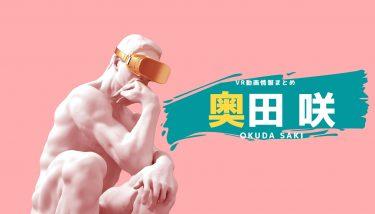 奥田咲のおすすめVRエロ動画作品まとめ!無料視聴する方法やサイトも紹介!
