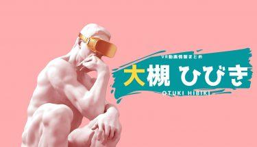大槻ひびきのおすすめVRエロ動画作品まとめ!無料視聴する方法やサイトも紹介!