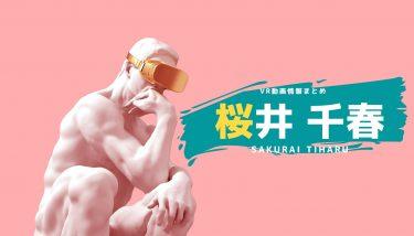 桜井千春のおすすめVRエロ動画作品まとめ!無料視聴する方法やサイトも紹介!