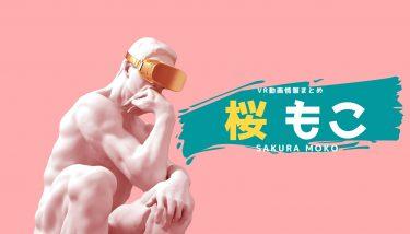 桜もこのおすすめVRエロ動画作品まとめ!無料視聴する方法やサイトも紹介!