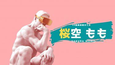 桜空もものおすすめVRエロ動画作品まとめ!無料視聴する方法やサイトも紹介!