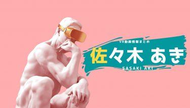 佐々木あきのおすすめVRエロ動画作品まとめ!無料視聴する方法やサイトも紹介!