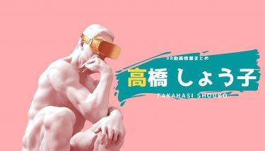 高橋しょう子のおすすめVRエロ動画作品まとめ!無料視聴する方法やサイトも紹介!