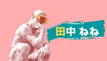 田中ねねのおすすめVRエロ動画作品まとめ!無料視聴する方法やサイトも紹介!