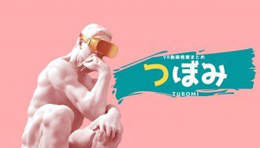つぼみのおすすめVRエロ動画作品まとめ!無料視聴する方法やサイトも紹介!