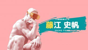 藤江史帆のおすすめVRエロ動画作品まとめ!無料視聴する方法やサイトも紹介!