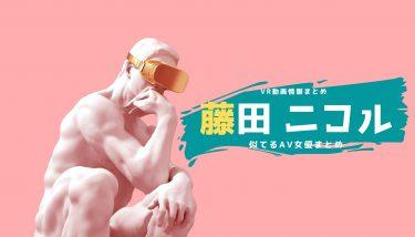 藤田ニコルに激似のAV女優エロ動画まとめ!VR作品情報も徹底紹介