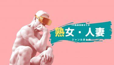 熟女・人妻系VRエロ動画のおすすめまとめ!2021年最新作品から傑作まで網羅!