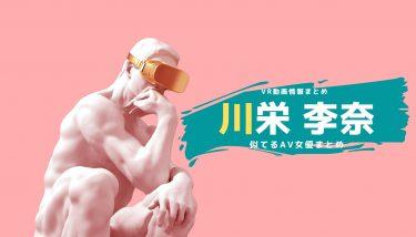 川栄李奈に激似のAV女優エロ動画まとめ!VR作品情報も徹底紹介