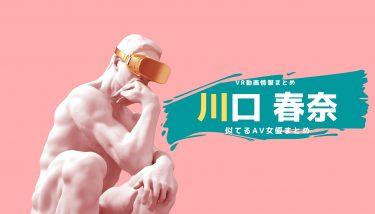 川口春奈に激似のAV女優エロ動画まとめ!VR作品情報も徹底紹介