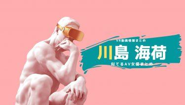 川島海荷に激似のAV女優エロ動画まとめ!VR作品情報も徹底紹介