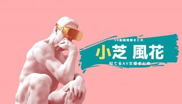 小芝風花に激似のAV女優エロ動画まとめ!VR作品情報も徹底紹介