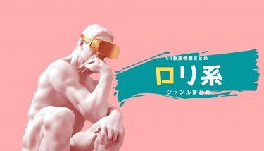 ロリ系VRエロ動画のおすすめまとめ!2021年最新作品から傑作まで網羅!