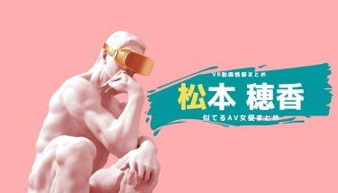 松本穂香に激似のAV女優エロ動画まとめ!VR作品情報も徹底紹介