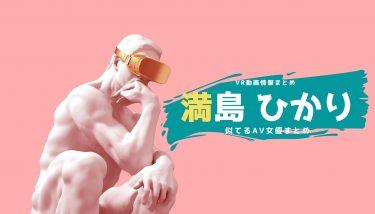 満島ひかりに激似のAV女優エロ動画まとめ!VR作品情報も徹底紹介