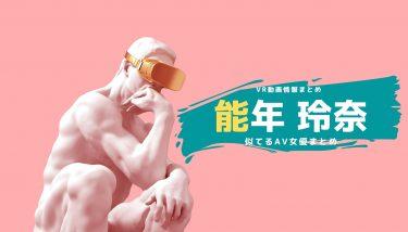 のん(能年玲奈)に激似のAV女優エロ動画まとめ!VR作品情報も徹底紹介