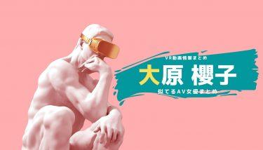 大原櫻子に激似のAV女優エロ動画まとめ!VR作品情報も徹底紹介