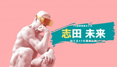 志田未来に激似のAV女優エロ動画まとめ!VR作品情報も徹底紹介