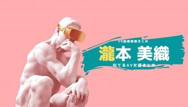 瀧本美織に激似のAV女優エロ動画まとめ!VR作品情報も徹底紹介