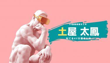 土屋太鳳に激似のAV女優エロ動画まとめ!VR作品情報も徹底紹介