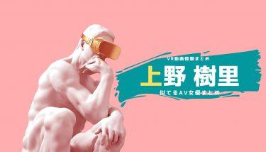 上野樹里に激似のAV女優エロ動画まとめ!VR作品情報も徹底紹介