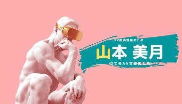 山本美月に激似のAV女優エロ動画まとめ!VR作品情報も徹底紹介
